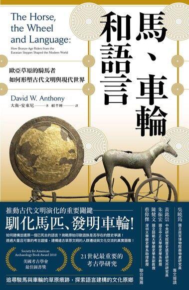 馬、車輪和語言