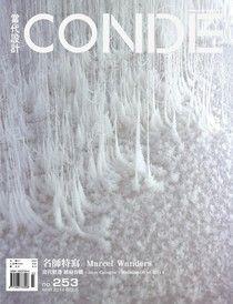 CONDE當代設計雜誌 03月號/2014 第253期