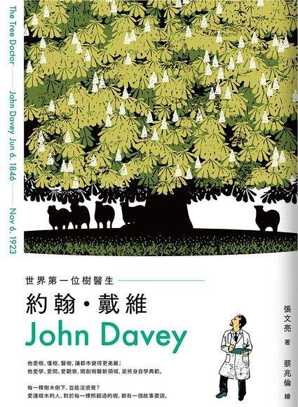 世界第一位樹醫生:約翰.戴維(John Davey)