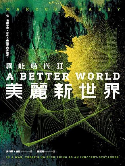 異能時代II:美麗新世界