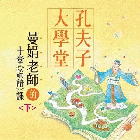 張曼娟:孔夫子大學堂(下)(有聲書)