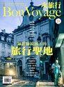 Bon Voyage一次旅行 03月號/2014 第24期