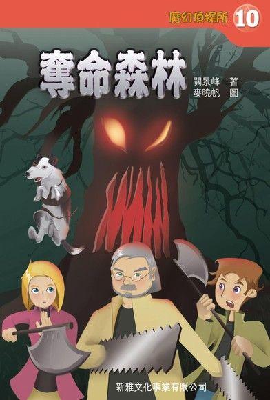 魔幻偵探所 10:奪命森林