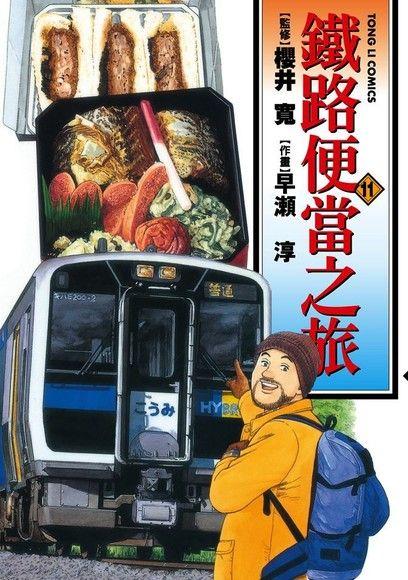 鐵路便當之旅 (11)
