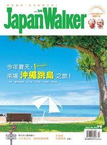 Japan Walker Vol.24 7月號