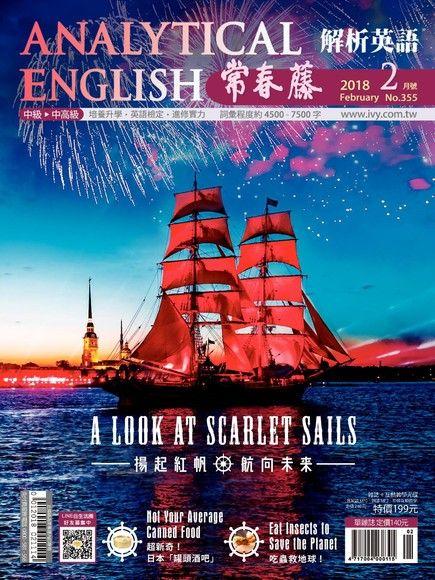 常春藤解析英語 02月號/2018 第355期