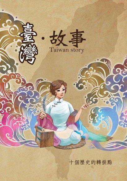 島嶼.故事:臺灣歷史的十個轉捩點