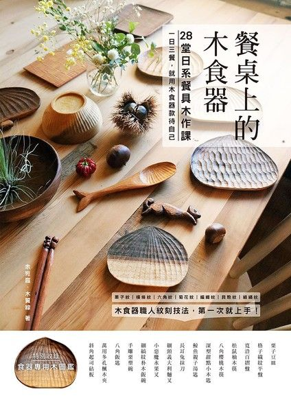 餐桌上的木食器