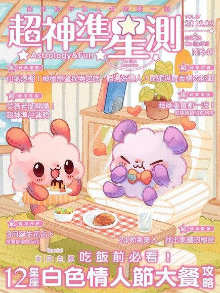 超神準星測誌 03月號/2018 第37期