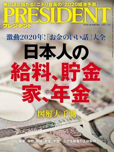 PRESIDENT 2020年1.17號 【日文版】