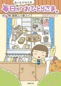 還是一樣每天一個人─輕鬆單身30歲生活(日文書)