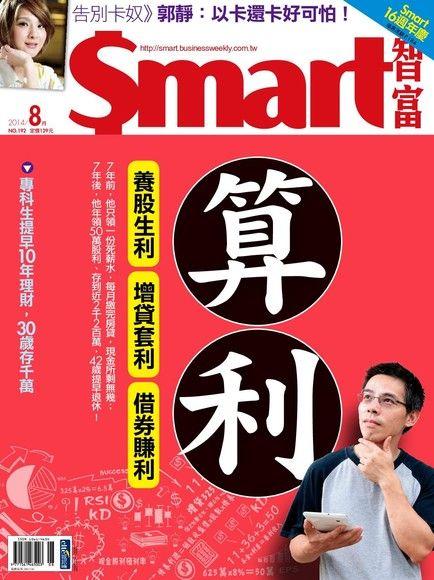Smart 智富08月號/2014 第192期