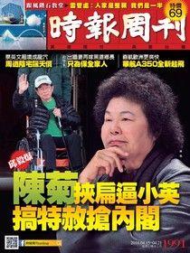 時報周刊 2016/04/15 第1991期 【發燒新聞】