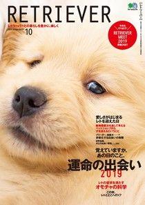 RETRIEVER 2019年10月號 Vol.97 【日文版】