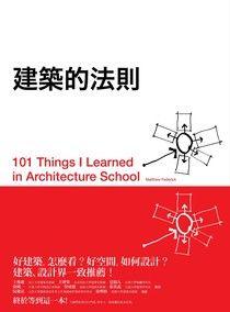 建築的法則:101個看懂建築,讓生活空間更好的黃金法則