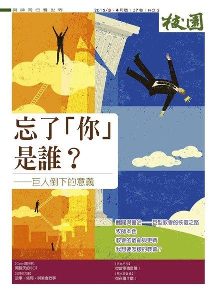 校園雜誌雙月刊2015年3、4月號:忘了「你」是誰?——巨人倒下的意義