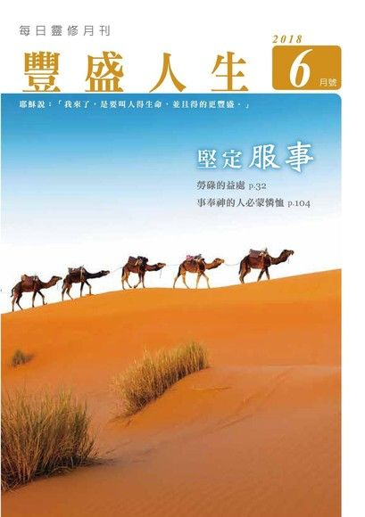 豐盛人生靈修月刊【繁體版】2018年06月號