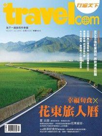 行遍天下旅遊雜誌 07月號/2013 第257期