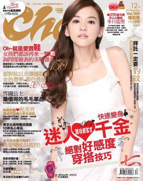Choc 恰女生 12月號/2010 第109期