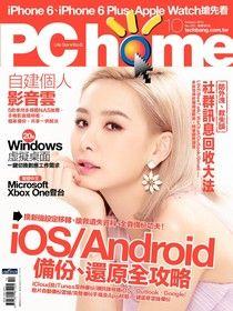 PC home 電腦家庭 10月號/2014 第225期