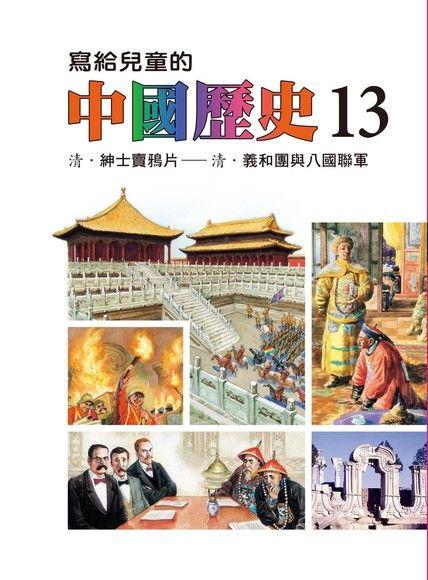 寫給兒童的中國歷史(第十三冊)