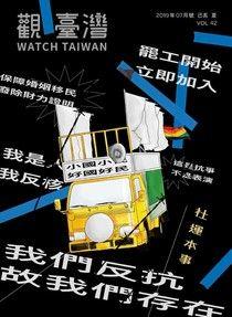 Watch Taiwan《觀.臺灣》42期-社運本事