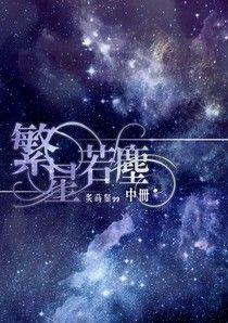 繁星若塵【中冊】