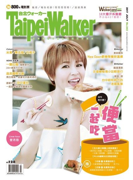Taipei Walker 243期 7月號