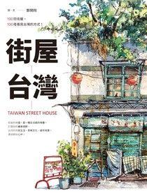 街屋台灣:100間街屋,100種看見台灣的方式!