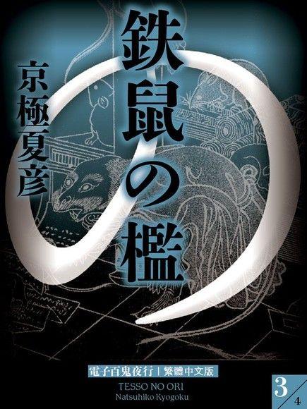 鐵鼠之檻(3)