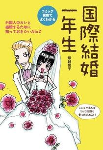 異國婚姻一年級生(日文書)