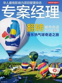 專案經理雜誌雙月刊 簡體版 08月號/2015 第22期