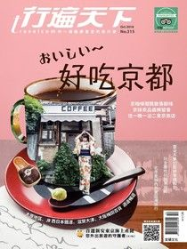 行遍天下旅遊雜誌 10月號/2018 第315期