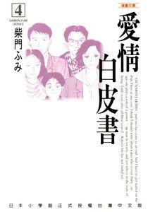 愛情白皮書─漫畫文庫(4)完