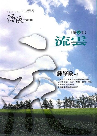 濁流三部曲(三)流雲