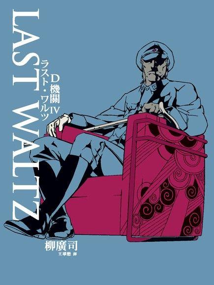 D機關4:LAST WALTZ