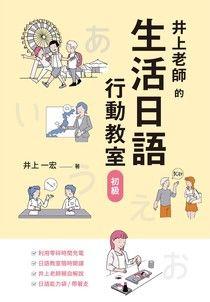 井上老師的生活日語行動教室:初級