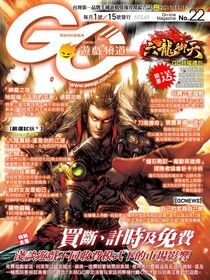 Game Channel 遊戲頻道雙週刊 第22期 2015/11/15