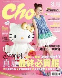 Choc 恰女生 08月號/2013 第141期