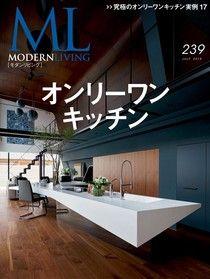 MODERN LIVING No.239【日文版】