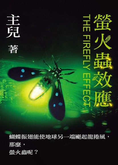 萤火虫效应(简体版)