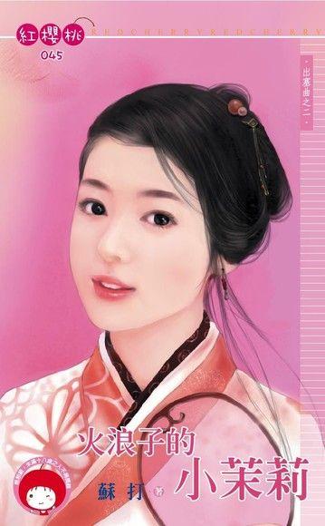 火浪子的小茉莉【出塞曲之二】(限)