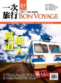 Bon Voyage一次旅行 4月號/2012 第07期