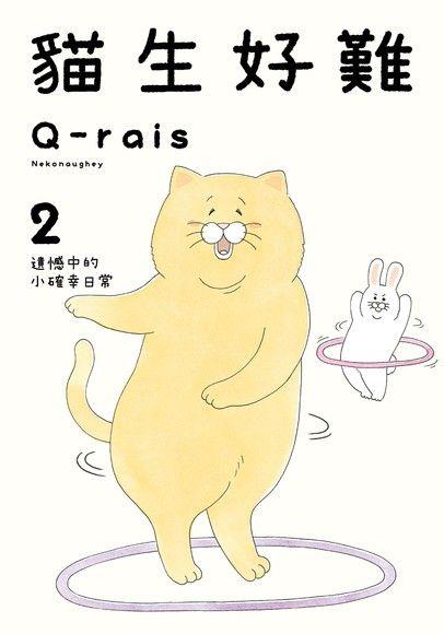 貓生好難 (2)