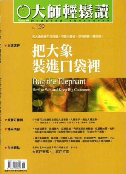 大師輕鬆讀159:把大象裝進口袋裡