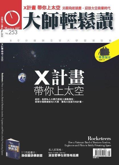 大師輕鬆讀253:X計畫帶你上太空