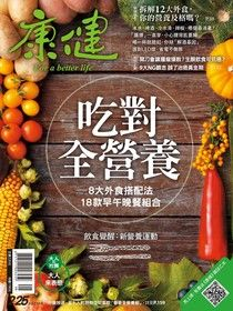 康健雜誌 08月號/2017 第225期