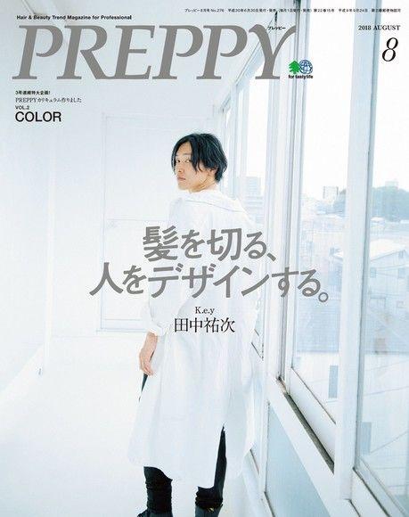 PREPPY 2018年8月號 【日文版】