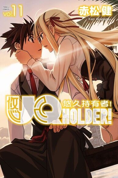 UQ HOLDER!悠久持有者 11