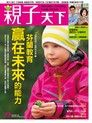 親子天下雜誌 11月號/2015 第73期